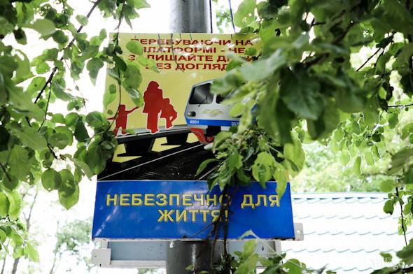 Фоторепортаж: В Киеве открылся сезон на детской железной дороге. Изображение № 7.
