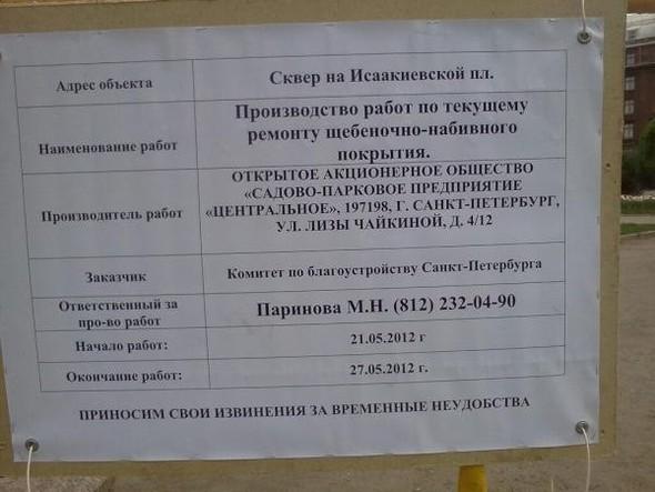 В воскресенье в Петербурге гуляли 500 человек, в понедельник закрывают Исаакиевскую. Изображение № 27.