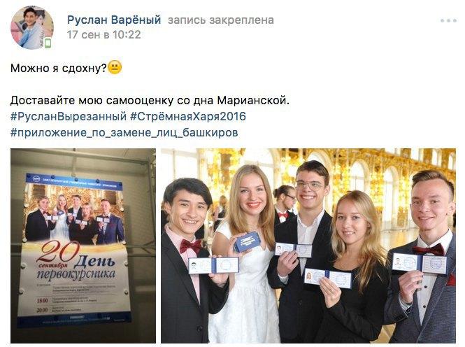 В Гуманитарном университете профсоюзов студенту-башкиру заменили лицо наафише. Изображение № 2.