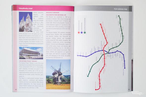 Гостям Евро-2012 будут бесплатно раздавать путеводители по Киеву. Зображення № 11.
