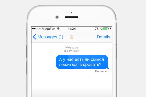iOS9— осексе, России ивсех нас. Изображение № 7.
