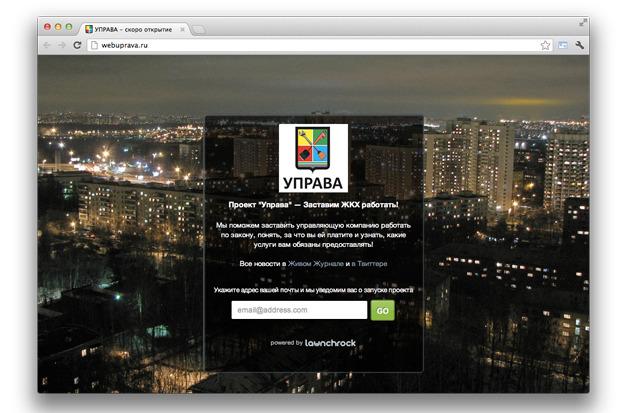 Улучшайзинг: Как гражданские активисты благоустраивают Москву. Изображение №4.