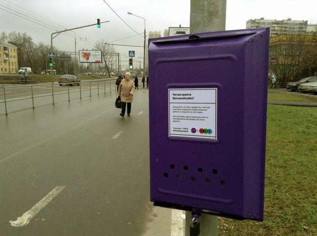 «Партизанинг» поможет улучшить Ярославский район. Изображение № 1.