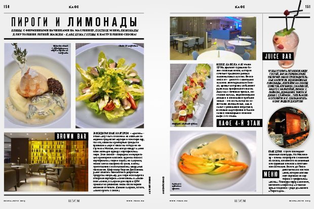 Магазин на бумаге: Журнал ЦУМа. Изображение № 3.