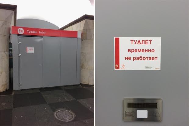 Туалет на станции метро «Проспект Мира». Изображение № 1.