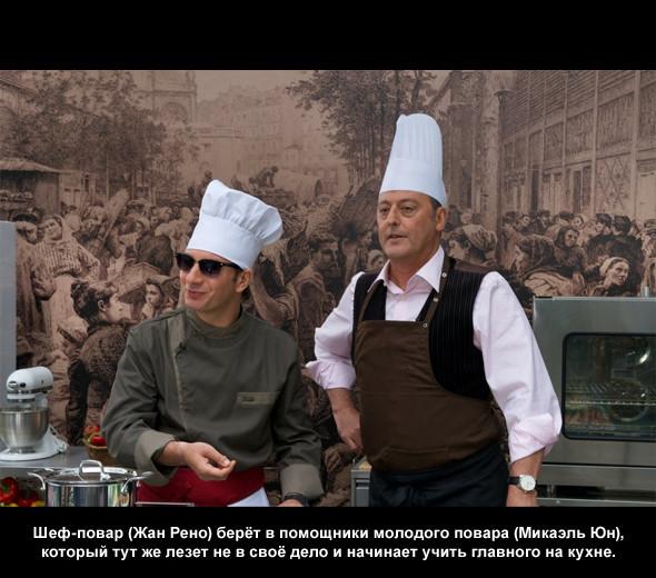 Кухонные разговоры: Повара о фильме «Шеф» и конфликте традиции и моды. Изображение № 3.