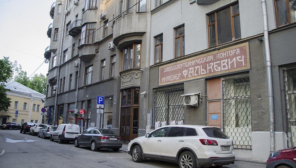 Вывеска конторы Фалькевича (Кривоколенный переулок, дом 14). Изображение № 77.