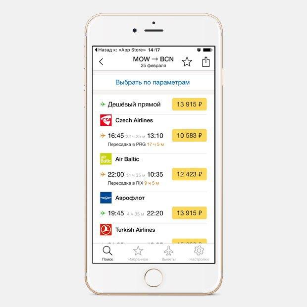Яндекс выпустил приложение для поиска авиабилетов