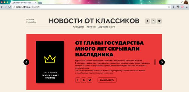 На информационных сайтах появились «Новости от классиков». Изображение № 1.