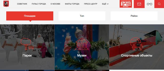 Мэрия выпустила путеводитель по новогодней Москве. Изображение № 2.