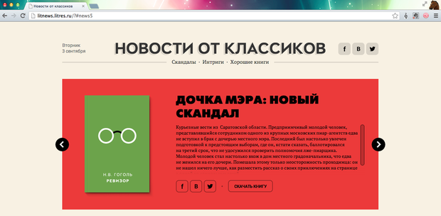 На информационных сайтах появились «Новости от классиков». Изображение № 3.