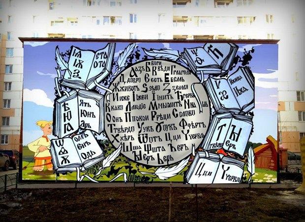 Напяти домах вШушарах появятся рисунки посказкам Пушкина исрусским алфавитом. Изображение № 2.