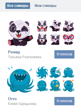 Создатели стикеров для «ВКонтакте» заработают на комиссии с продаж. Изображение № 1.