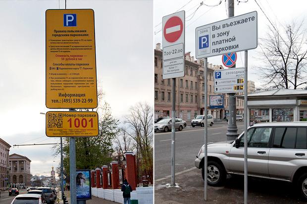 В центре Москвы заработала первая платная парковка. Изображение №2.