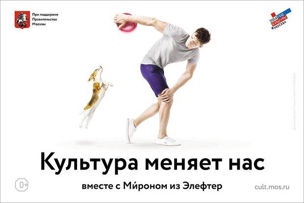 Студия Лебедева разработала плакаты для Годакультуры. Изображение № 2.