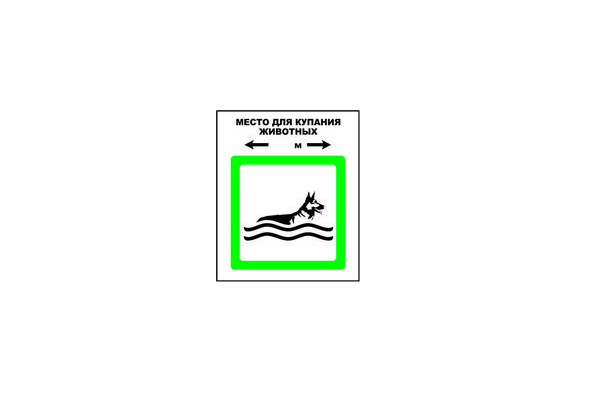 Знак «Место для купания животных» на Чукотке. Изображение № 3.