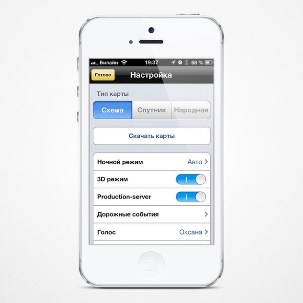 В приложении «Яндекс.Навигатор» появились офлайн-карты. Изображение №1.
