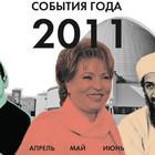 События 2011 года: Октябрь, ноябрь, декабрь. Изображение № 20.
