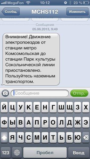 В случае ЧС в Москве оповестят только абонентов «Мегафона». Изображение № 1.