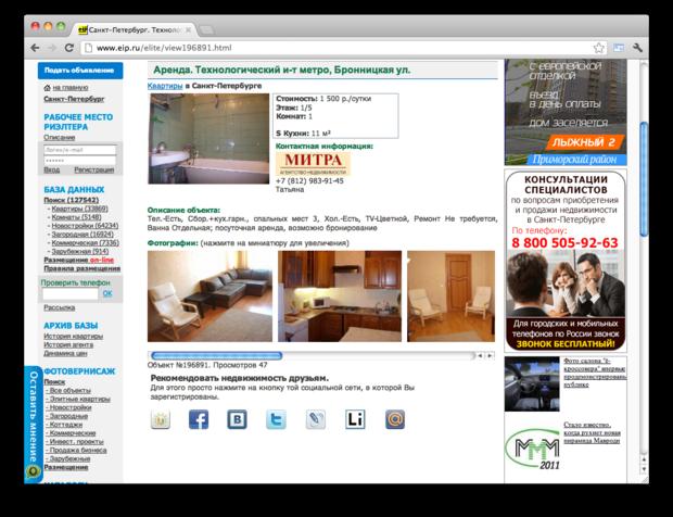 Правила съёма: 7 сайтов для поиска квартир в Петербурге. Изображение № 10.