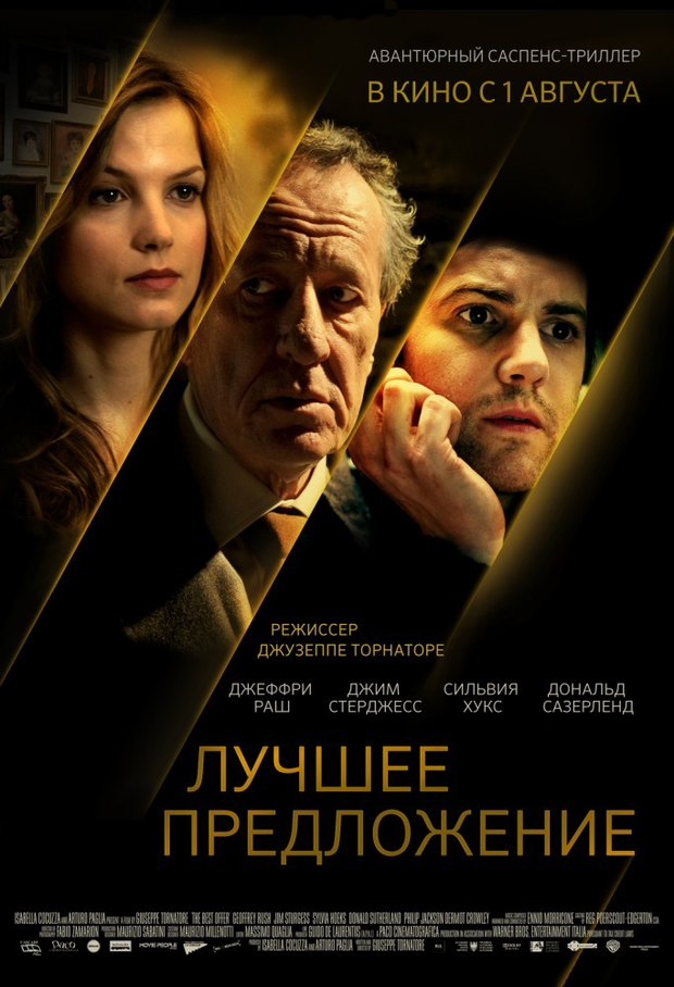 Фильмы недели: «РЭД2», «Лучшее предложение», «Византия». Изображение №2.
