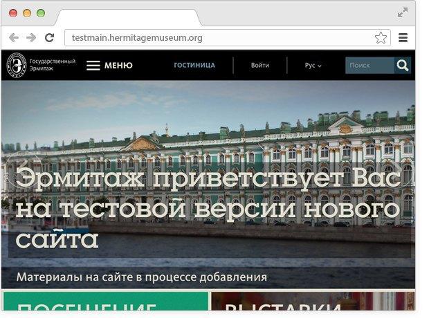 Эрмитаж запустил обновлённый сайт. Изображение № 1.