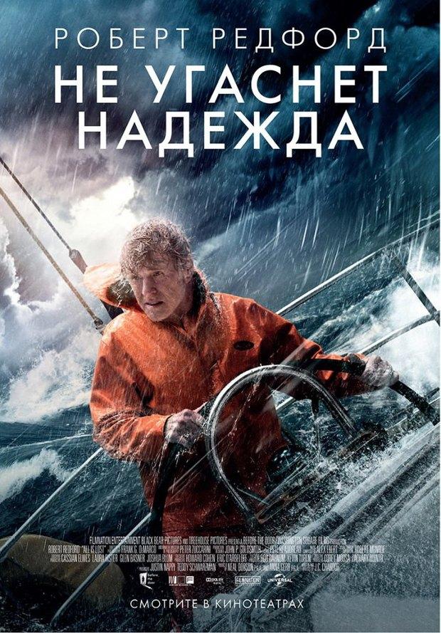 Фильмы недели: «Джек Райан: Теория хаоса», «Не угаснет надежда», «Воровка книг». Изображение № 1.