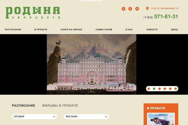У киноцентра «Родина» появился сайт с удобной навигацией. Изображение № 1.