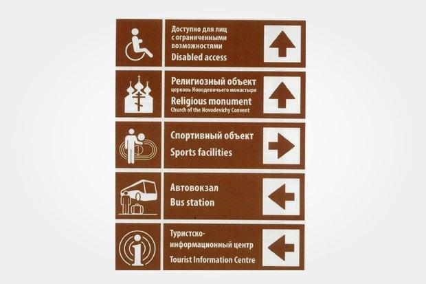 В России появятся единые указатели для туристов. Изображение № 9.