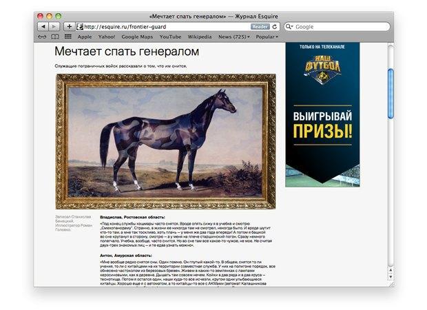 Ссылки дня: Сны пограничников, мифы о пользе введения виз и приговор Навальному. Изображение № 4.