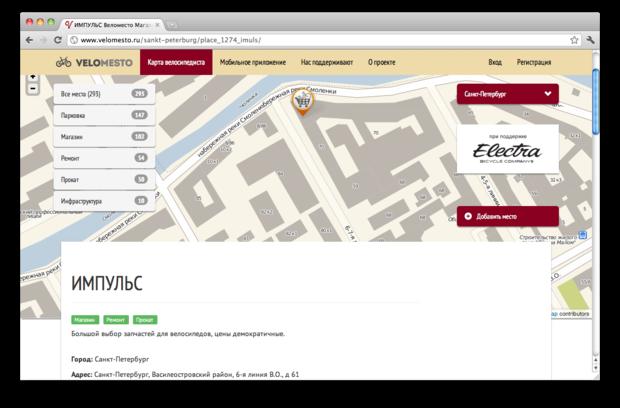 Сайт Velomesto выпустил мобильное приложение с картой. Изображение № 3.