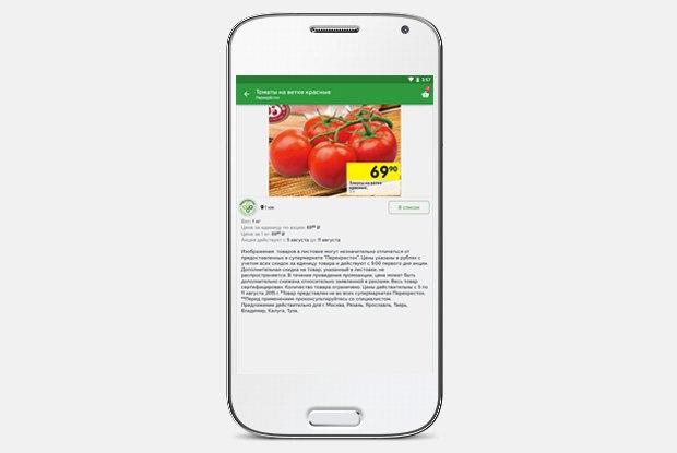 Где дешевле: Мобильные приложения, помогающие узнать оскидках. Изображение № 2.