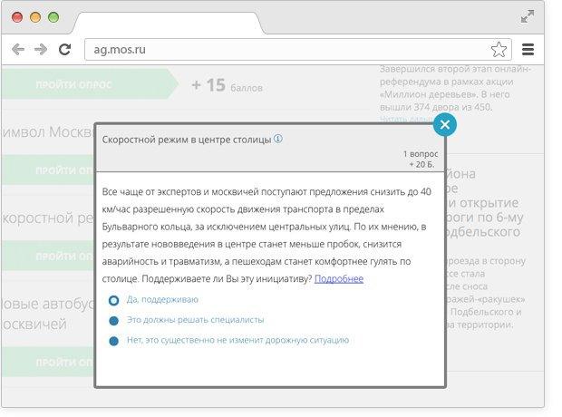 Москвичам предложили выбрать скоростной режим внутри Бульварного кольца. Изображение № 1.