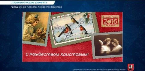 На Новый год Москву украсят почтовыми марками и маками. Изображение № 1.