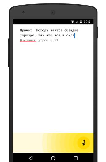 «Яндекс» выпустил приложение для перевода речи втекст. Изображение № 1.
