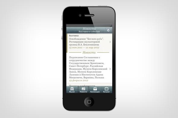 У Эрмитажа появилось iPhone-приложение. Изображение № 5.