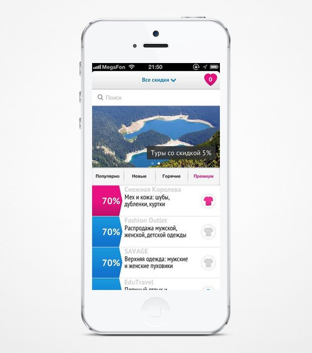 Появилось мобильное приложение для поиска скидок вторговых центрах. Изображение № 2.