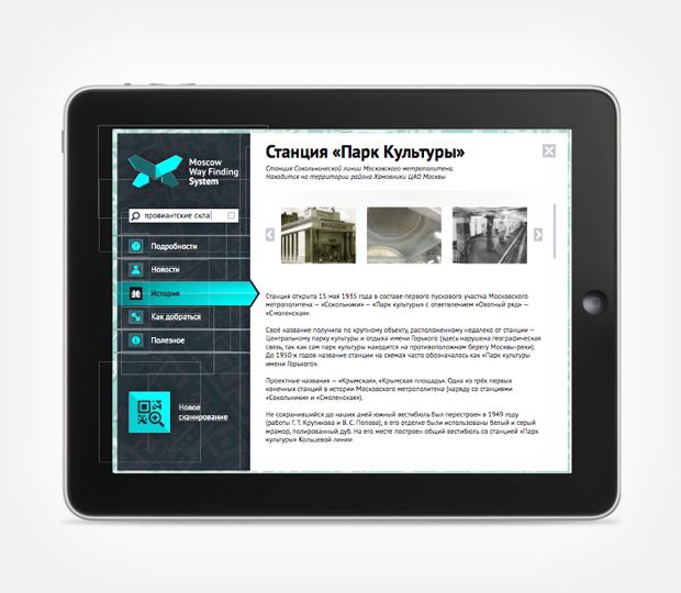 «РИА Новости» разработало новую навигацию для Москвы. Изображение №1.