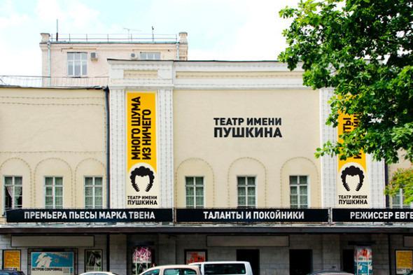 Как ведётся ребрендинг московских театров. Изображение № 6.