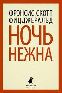 Обновлённый «Лениздат» выпустил серию с классикой по 100 рублей. Изображение № 11.