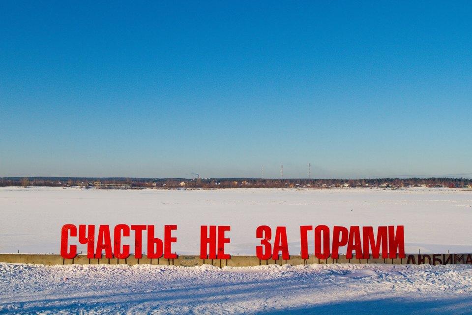 Арт-объект «Счастье не за горами», набережная Камы, Пермь. Изображение № 14.