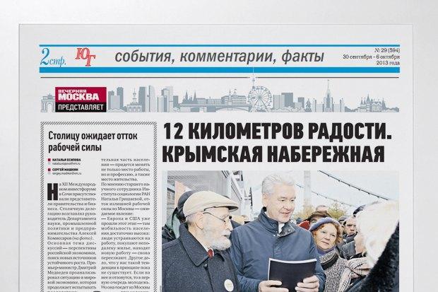 На районе: Дайджест местных газет № 2. Изображение № 2.