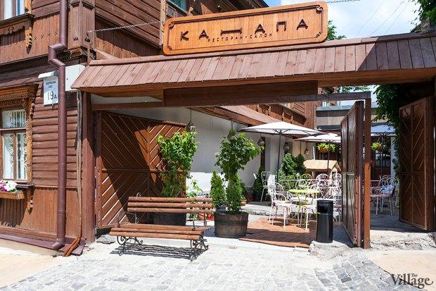 Новое место (Киев): Ресторан «Канапа». Зображення № 1.