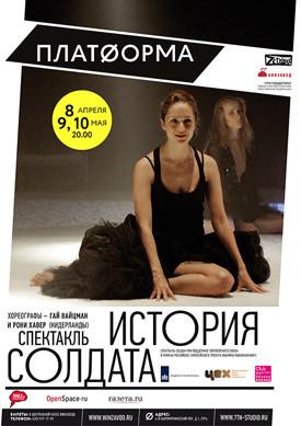 «Платформа»: Экспериментальная театральная площадка открывает новый сезон. Изображение № 19.