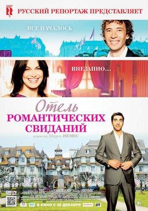 Фильмы недели: «Ёлки3», «Отель романтических свиданий». Изображение № 2.