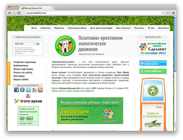 Улучшайзинг: Как гражданские активисты благоустраивают Петербург. Изображение №13.