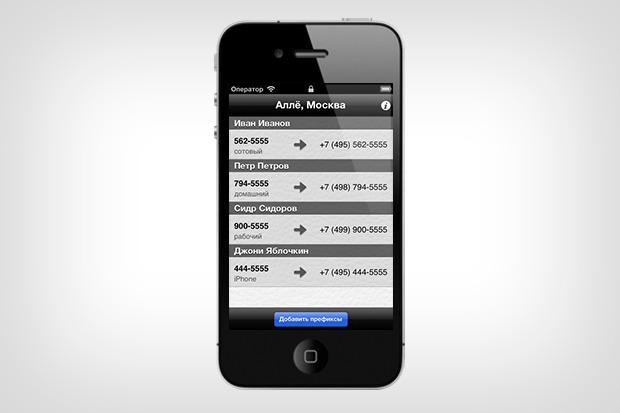 Новое iPhone-приложение исправляет коды в городских номерах. Изображение № 1.