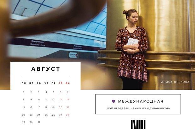 Вышел календарь считающими вметро петербургскими девушками. Изображение № 5.