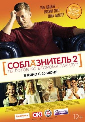 Фильмы недели: «Человек из стали», «Соблазнитель 2», «Университет монстров». Изображение № 3.