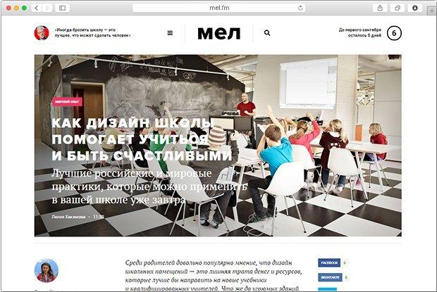 В рунете появилось онлайн-издание про образование «Мел». Изображение № 3.